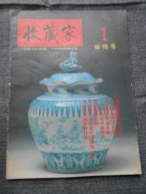 1993年【收藏家】创刊号