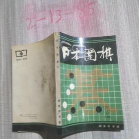 日本围棋 2
