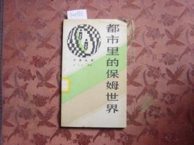万象丛书-都市里的保姆世界[a4688]