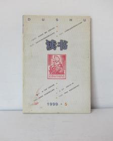 读书 1999/5