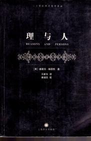 二十世纪西方哲学译丛.理与人 一版一印