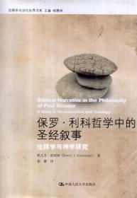 诠释学与当代世界书系.保罗.利科哲学中的圣经叙事:诠释学与神话研究