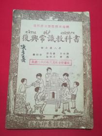 民国27年遵照修正课程标准编辑:复兴常识教科书(初小第八册)