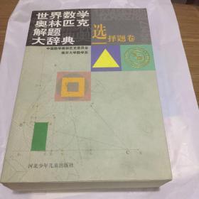 世界数学奥林匹克解题大辞典
