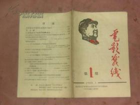 电影战线 1968年第1期【创刊号】