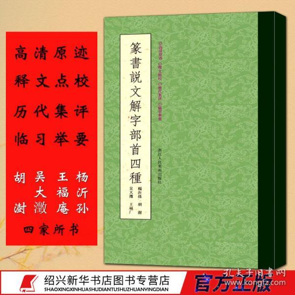 篆书说文解字部首四种