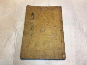 高丽本!《丧礼备要》下册全。牌记清晰。朝鲜日据时代刻本,高丽棉纸,原装原封,大开本,一厚册,共64个筒子页。全套两册仅存下册,可作为配本。