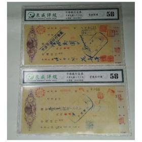 民国36年中国银行重庆市交换行庄支票2张.泉威评级