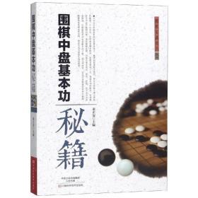 围棋中盘基本功秘籍 秦正安 河南科学技术出版社 正版书籍