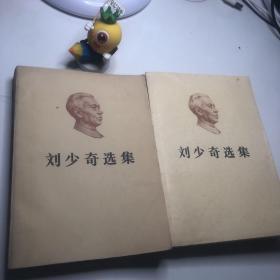 刘少奇选集上下两册
