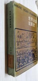 世界冶金发展史 华觉明等 编译 1985年一版一印