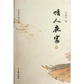 正版 情人夜宴方英文9787807129004西安出版社 書籍