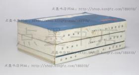 私藏好品《清词综补》全三册 (清)丁绍仪 辑 中华书局1986年一版一印