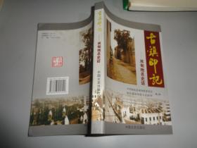 古镇印记——双甸地名史话