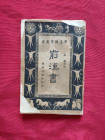 前汉书(学生国语丛书)初版