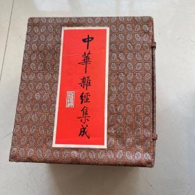 中华杂经集成(全四卷)全新原版 含外盒