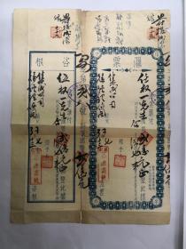 1948年7月13日华源商号汇票,请见图片。
