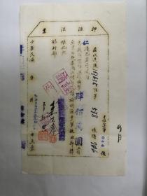 1946年11月15日农民银行自流井支行信托部押汇汇票--400百万(仁边巴盐一载,即一船)。盐业汇票。