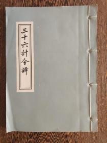 线装抄印本《三十六计今译》