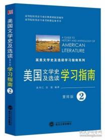 美国文学史及选读学习指南2(重排版)
