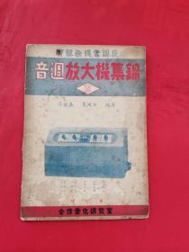 音调放大机集锦2(1950年版)