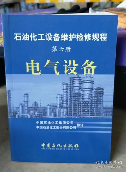 石油化工设备维护检修规程(第6册):电气设备