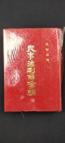 民事法判解汇编(含宪法及行政法).