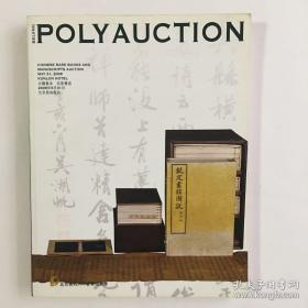 北京保利2008春季拍卖会 古籍善本 名家墨迹