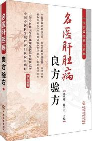 正版医学书中医实效经典方系列--名医肝胆病良方验方 孙明瑜、陈?
