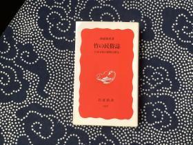 竹の民俗志/岩波新书(日文原版书,64开 冲浦和光 著)