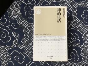 禅的生活 (日文原版书 64开 玄侑宗久 著)