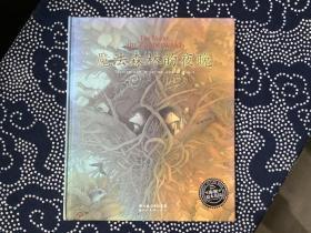 魔法森林的夜晚 (精装,品好。近全新 2008年一版一印,仅印5000册)