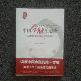 中国金融生态圈:9787504491879