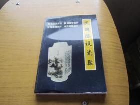 民国陈设瓷器+民国日用瓷器(两本合售)