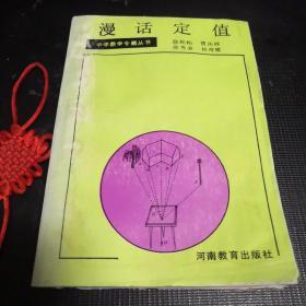中学数学专题丛书:漫话定值