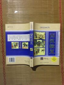 传统连环画经典【西汉演义】