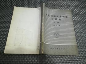 金属切削机床构造与设计 上册《41019》
