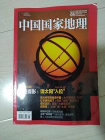 中国国家地理2020年09期