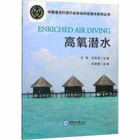 高氧潜水/中国潜水打捞行业协会休闲潜水系列丛书