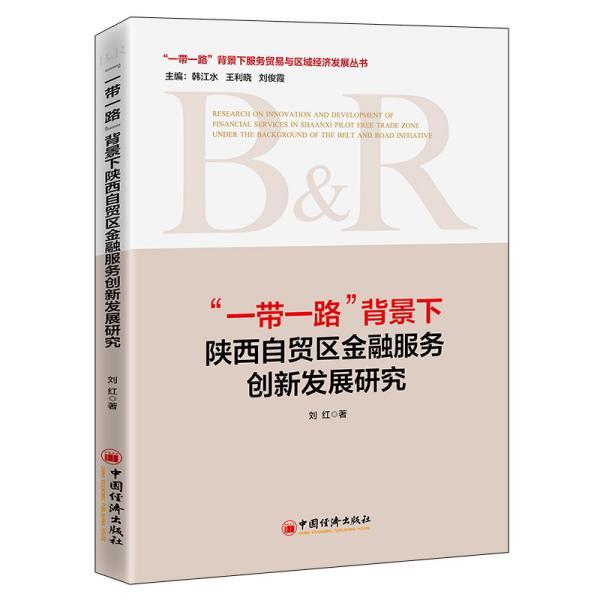 一带一路背景下陕西自贸区金融服务创新发展研究/一带一路背景下服务贸易与区域经济发展丛书