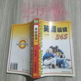 英语晨读365