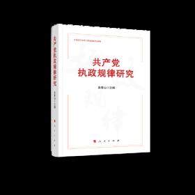 共产党执政规律研究 (中宣部2020年主题出版重点出版物)
