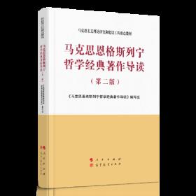 马克思恩格斯列宁哲学经典著作导读(第二版)—马克思主义理论研究和建设工程重点教材