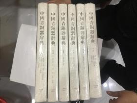 中国青铜器辞典 全六册(大16开精装)