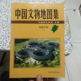 中国文物地图集(福建分册)下
