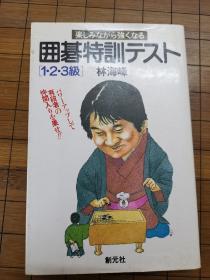 日本回流、日文原版精美围棋书,《围棋特训测验》小32开本软精装,带原装书函,整体保存完好。