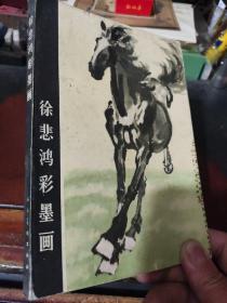 徐悲鴻彩墨畫