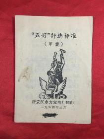 1964年杭州新安江发电厂翻印:五好 评选标准 草案