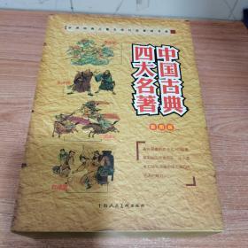世界经典儿童文学礼品套装书系:中国古典四大名著(彩图版)(套装共4册)内页如新。