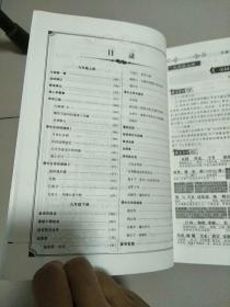 初中文言文全注译评练 九年级